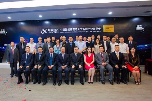 廣州產學研協同創新聯盟人工智能聯盟掛牌成立