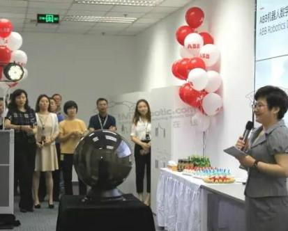 开创服务新纪元!ABB机器人数字化服务中心正式启用