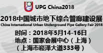 2018中国(上海)国际城市地下综合管廊建设展览会暨论坛