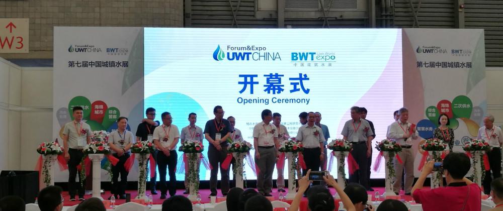 第七届中国城镇水展隆重召开 国内外知名企业齐聚
