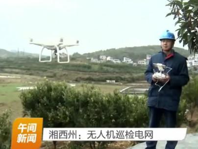 湘西州:无人机巡检电网