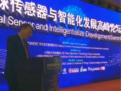 全球传感器与智能化发展高峰论坛盛大开幕