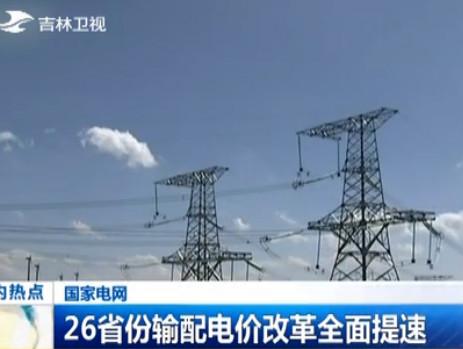 国家电网:26省份输配电价改革全面提速