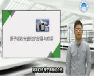原子吸收光谱仪的发展与应用