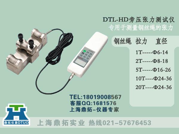 旁压张力计特点功能: HD旁压张力测试仪安装方便、操作简...