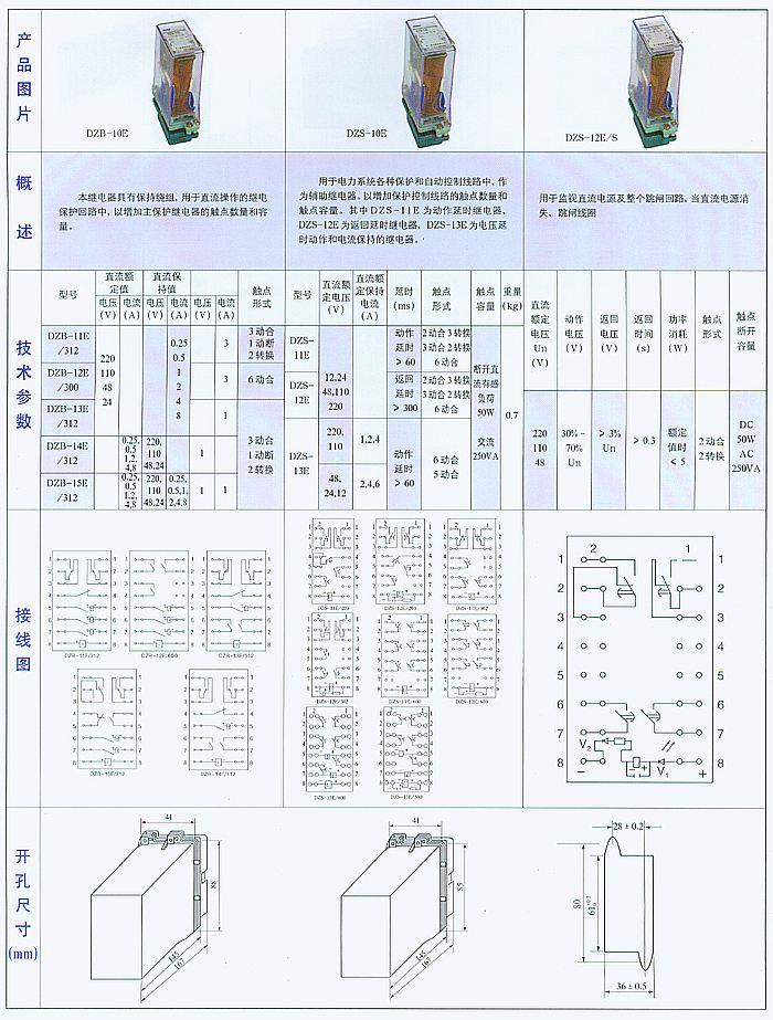 中间继电器  品牌 上海永上电器