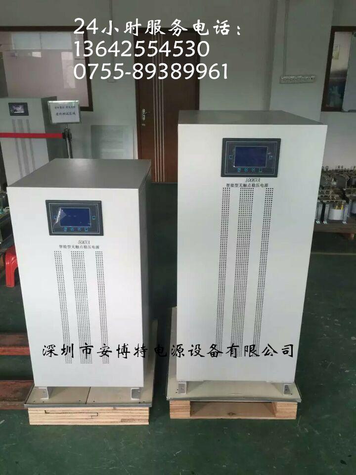 大功率激光焊接机配套三相100kva交流稳压无触点电源