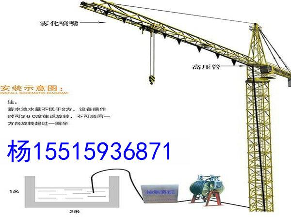 郑州工地降尘专用塔吊喷淋系统 工作原理: 本公司研发的塔吊高空喷淋降尘系统,包括蓄水池、水泵一体主机、竖向连接在塔吊架上的垂直供水管和横向连接在塔吊横臂上的水平供水管,垂直供水管和水平供水管之间通过万向旋转接头连接,水平供水管上均匀分布多个高压喷嘴,水泵一体主机出口端与垂直供水管连接,进口端连接蓄水池,通过操作主机的控制器启动水泵后,系统即可开始喷雾工作。塔吊横臂始终在工地的至高点,喷水系统在塔吊的旋转范围内进行全方位、零死角雾状喷水,水通过喷嘴喷射出飘飞的水雾,可有效吸附空中的灰尘颗粒和杂质,可以控制
