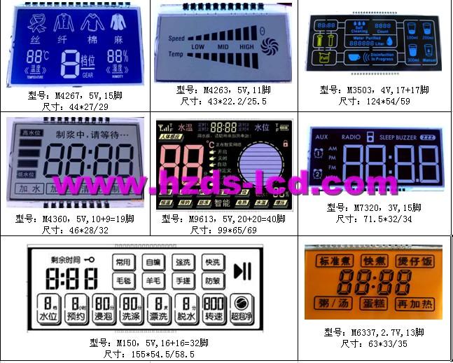 杭州lcd段码液晶显示屏