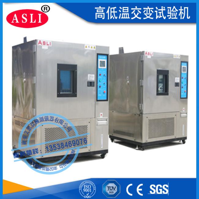 <strong>清远高低温交变湿热实验箱符合标准</strong>