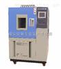 LA-THP高低温交变湿热试验箱