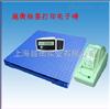 锦州电子地磅供应商/地磅价格/1,3,5,10T磅秤价格