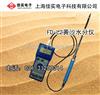 FD-L2黄沙水分仪,河沙水分测量仪