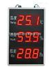 苏州大屏幕温度显示器