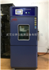 ADX-GDW-100L低温40度高低温试验箱